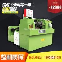 【鹏昊】五金管材滚丝机 自动三轮滚丝机 三轴滚丝机价格