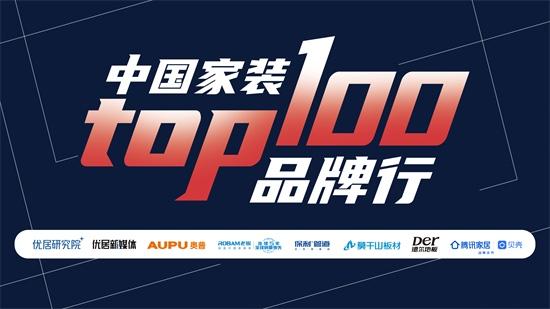 中国家装TOP100品牌行探访四家成都名优装企深化西南家装市场布局